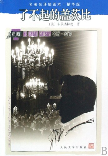Read Online The Great Gatsby-Illustrated Classic (Chinese Edition) pdf epub