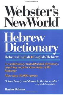 Amazon com: Oxford Dictionary: English-Hebrew/Hebrew-English (Hebrew