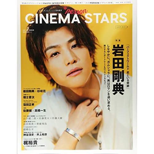 CINEMA STARS Vol.2 表紙画像