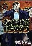 ああ播磨灘外伝Isao 3 (モーニングKC)