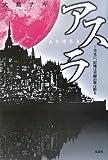 Asura - the moonlight, dream Awakening the chill storage (2007) ISBN: 4286026213 [Japanese Import]