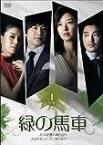 [DVD]緑の馬車 DVD-BOX1