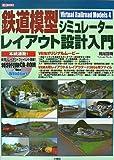 鉄道模型シミュレーターレイアウト設計入門 (I・O BOOKS)