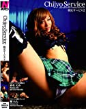 CHIJO SERVISE 2 [DVD]