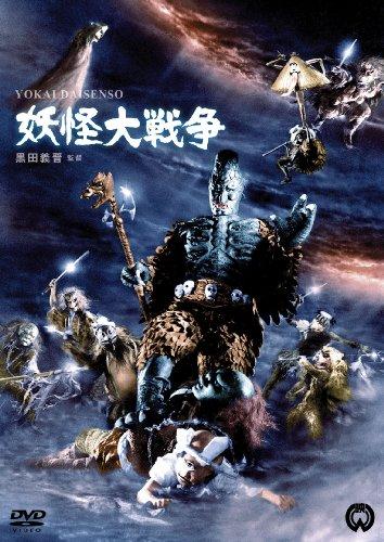 Japanese Movie - Yokai Daisenso (1968) [Japan DVD] DABA-90944