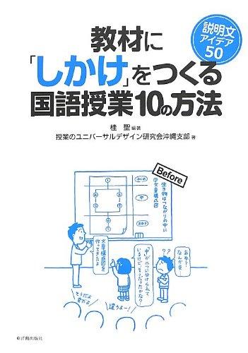 教材に「しかけ」をつくる国語授業10の方法 説明文アイデア50