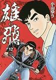 雄飛 ゆうひ 12 (12) (ビッグコミックス)