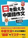 口を鍛える中国語作文―語順習得メソッド 中級編 (CDブック)
