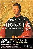 マキャヴェリ「現代の君主論」とは何か (幸福の科学大学シリーズ)