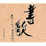 まさしんぐWORLDコンサート2011-書歌-(DVD付)