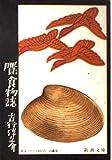 贋食物誌 (新潮文庫 よ 4-7)