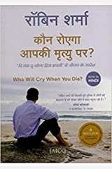Who Will Cry When You Die? (Hindi) Kindle Edition
