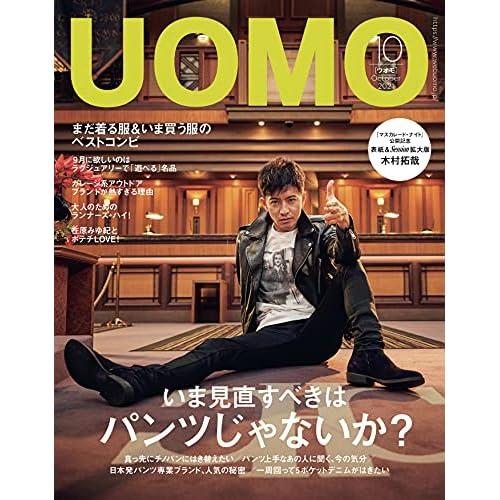 UOMO 2021年 10月号 表紙画像