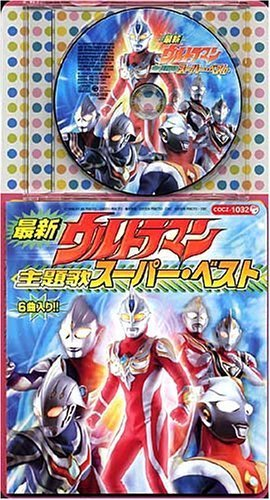 Colchan Pack Ultraman Max Vs U by Japanimation (2005-08-24)