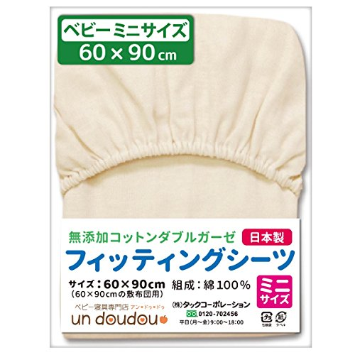 Made in Japan] fitting sheets mini size ?additive-free cotton double gauze 100% cotton? 60 ~ 90cm No.1677-M