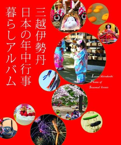 三越伊勢丹 日本の年中行事 暮らしアルバム
