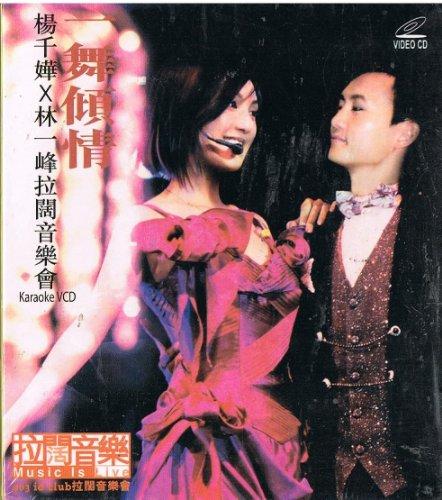 Miriam Yeung X Chen Lam 903 id club Karaoke (903 Id Club)