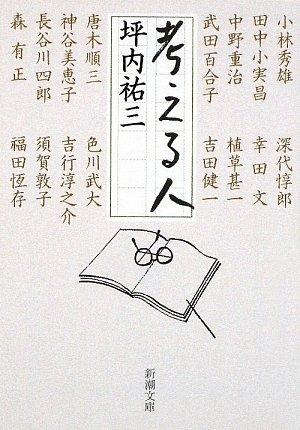 考える人 (新潮文庫)