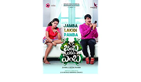 Amazon com: Watch Jamba Lakidi Pamba | Prime Video