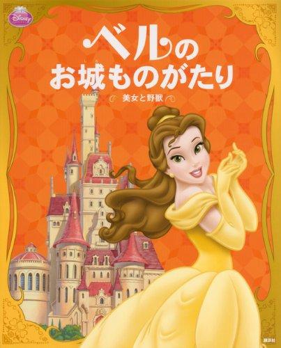 ディズニープリンセス ベルの お城ものがたり ―美女と野獣― (ディズニー物語絵本)