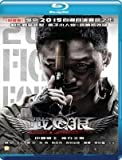 Wolf Warriors (Region Free Blu-ray) (English Subtitled) Jacky Wu Jing