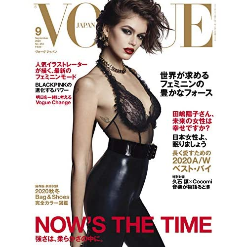 VOGUE JAPAN 2020年9月号 画像
