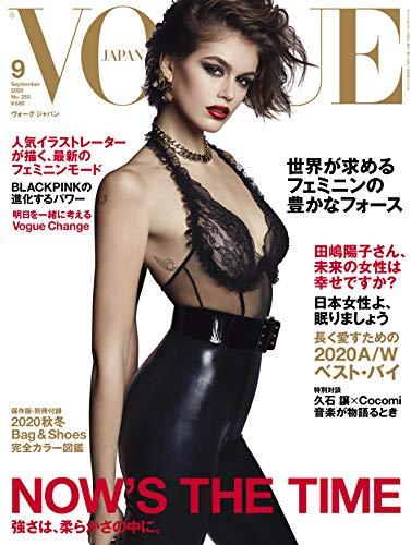 VOGUE JAPAN 2020年9月号 画像 A