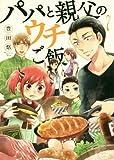 パパと親父のウチご飯 7巻 (BUNCH COMICS)