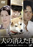 Japanese TV Series - Shusen Drama Special: Inu No Kieta Hi [Japan DVD] VPBX-13704