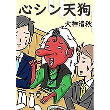 Shinshintengu (Japanese Edition)