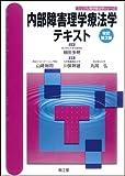 内部障害理学療法学テキスト (シンプル理学療法学シリーズ)