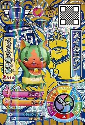 Amazon 妖怪メダルバスターズ鉄鬼軍yb1 052 スイカニャン スペシャル