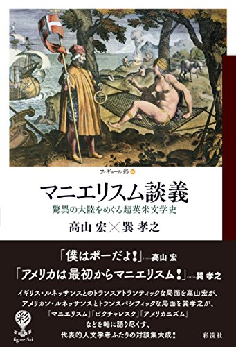 マニエリスム談義: 驚異の大陸をめぐる超英米文学史