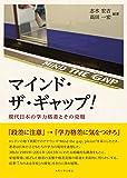 マインド・ザ・ギャップ! ―現代日本の学力格差とその克服―