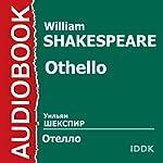 Othello [Russian Edition] | William Shakespeare