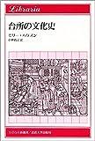 台所の文化史 (りぶらりあ選書)