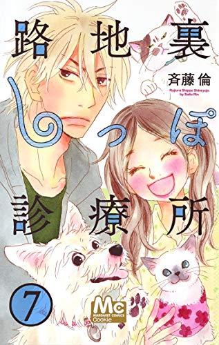 路地裏しっぽ診療所 7 (マーガレットコミックス)