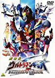 Ultraman Ginga S: Showdown Ultra 10 Warriors DVD Uncut 2015 Version!