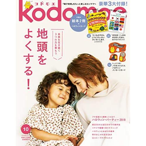 kodomoe 2018年10月号 画像