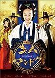 [DVD]キム・マンドク~美しき伝説の商人 DVD-BOXI