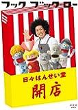 フック ブック ロー 日々はんせい堂 開店 [DVD]