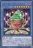 魔神儀ーカリスライム レア 遊戯王 サベージ・ストライク sast-jp032