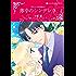 薄幸のシンデレラ ギリシアの花嫁 Ⅱ (ハーレクインコミックス)