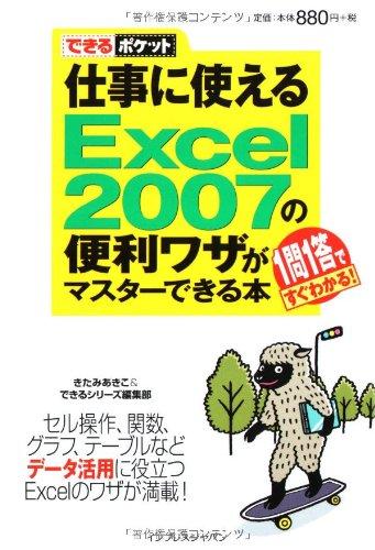 Download Shigoto ni tsukaeru ekuseru nisennana no benriwaza ga masutā dekiru hon : ichimon ittō de sugu wakaru PDF