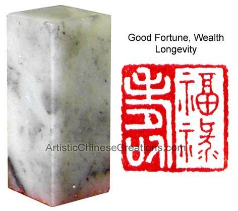 Chinese Seal Carvings / Chinese Seal Engraving / Chinese Seal Stamps / Chinese Chops: Chinese Seal Stamp - Good Fortune, Wealth, Longevity ()