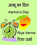 Aamoo's Day (Hindi Children's Book Level 1 Easy Reader 5)