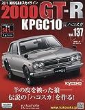 週刊NISSANスカイライン2000GT-R KPGC10(137) 2018年 1/17 号 [雑誌]