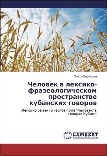 Chelovek v leksiko-frazeologicheskom prostranstve kubanskikh govorov: Leksiko-semanticheskoe pole 'Chelovek' v govorakh Kubani
