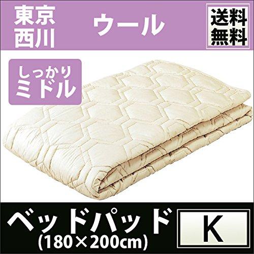 【東京西川】 ウールパッド(キング180×200cm/2.7kg)CN5421 アイボリー B01291S2FC  キング