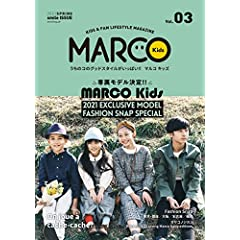 MARCO Kids 最新号 サムネイル